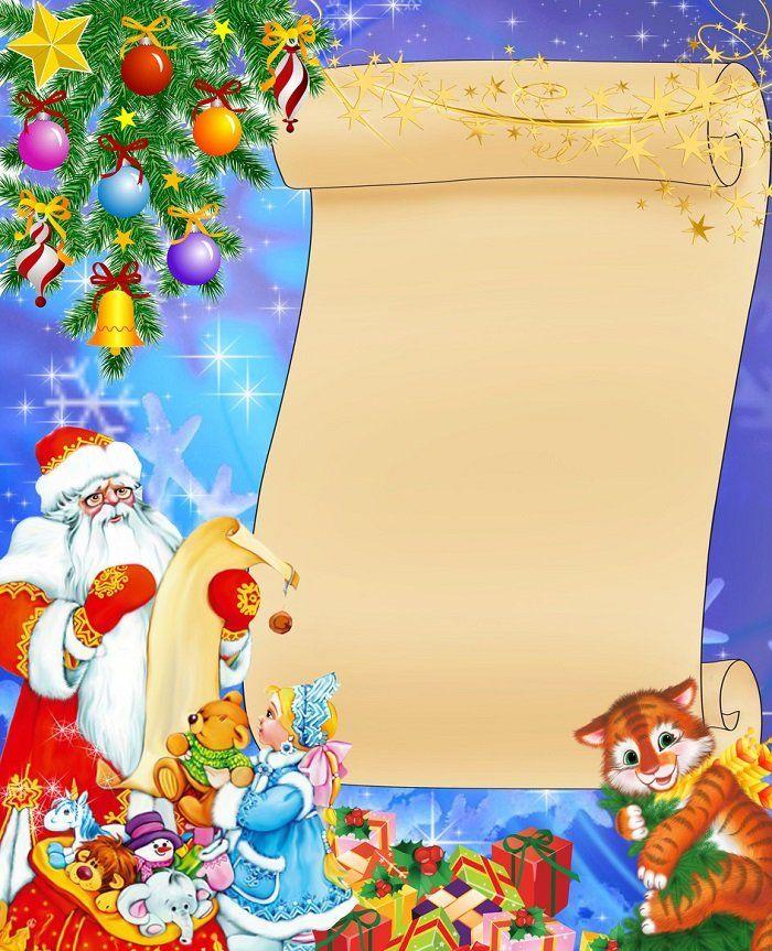 Картинки для оформления письма от деда мороза