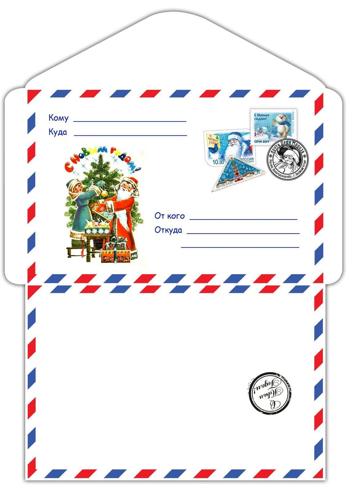 картинка конверта для письма для деда мороза диджеи