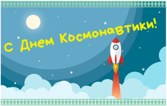 s-dnem-kosmonavtiki