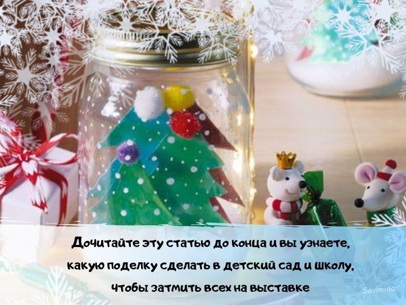 Новогодние украшения своими руками для детского сада