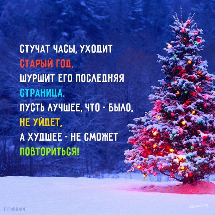 уходящий новый год картинки поздравления спасибо