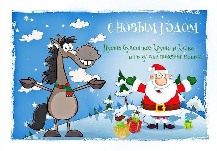 новогодние поздравления от начальника смешные музыка, интересный интерьер
